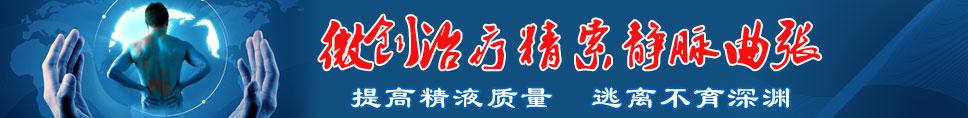 朝阳泌尿医院-微创治疗精索静脉曲张